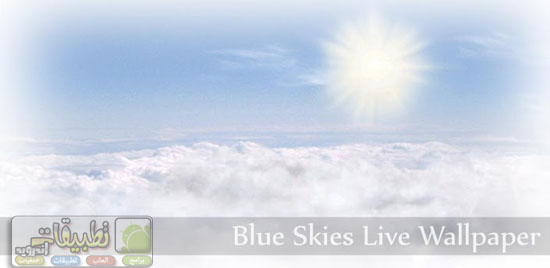 http://www.download-apps-android.com/images/Blue-Skies-Free-Live-Wallpaper.jpg