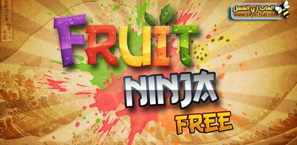 تنزيل لعبة نينجا الفاكهة Fruit Fruit-Ninja-Free.jpg