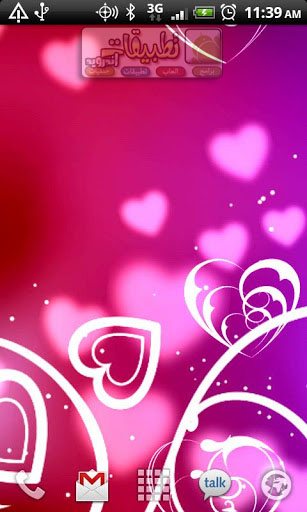 http://www.download-apps-android.com/images/KF-Hearts-Live-Wallpaper2.jpg