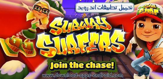 http://www.download-apps-android.com/images/Subway-Surfers.jpg