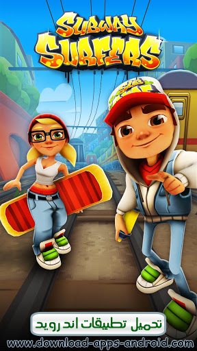����� ���� ������ ���������� ������� Subway-Surfers1.jpg