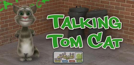 تحميل لعبة القط الناطق Talking Talking-Tom-Cat-Free