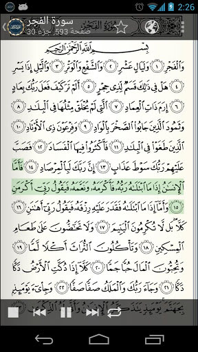 http://www.download-apps-android.com/images/android-quran4.jpg