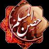 تحميل برنامج حصن المسلم ( من أذكار الكتاب والسنة ) أدعية وأذكار مجانا على اندرويد