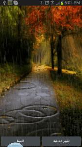الامطار للاندرويد,بوابة 2013 33-168x300.png