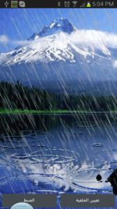 الامطار للاندرويد,بوابة 2013 53-168x300.png