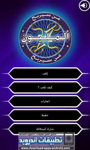 تحميل لعبة من سيربح المليون ، تحميل لعبة المليونير Who Wants To Be A Millionaire الجديدة